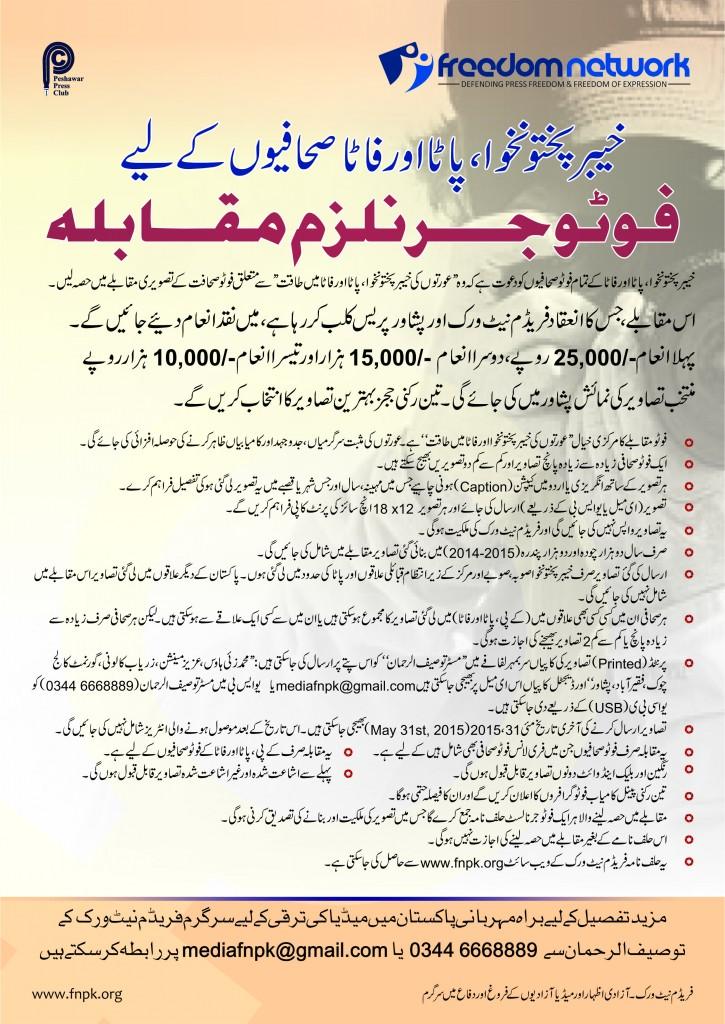 Competition Announcement - Urdu